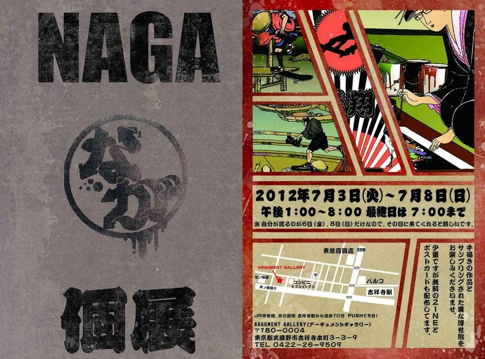 なが個展 2012.07.03 Tue - 07.08 Sun