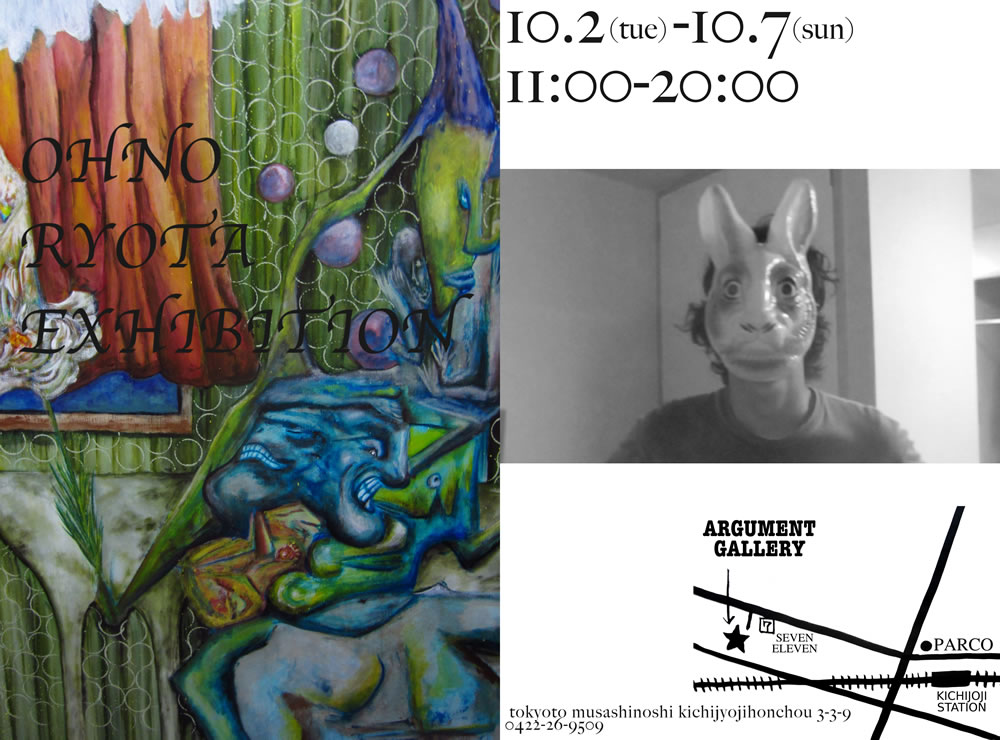 Ohno Ryota exhibition 2012.10.02 Tue - 10.07 Sun