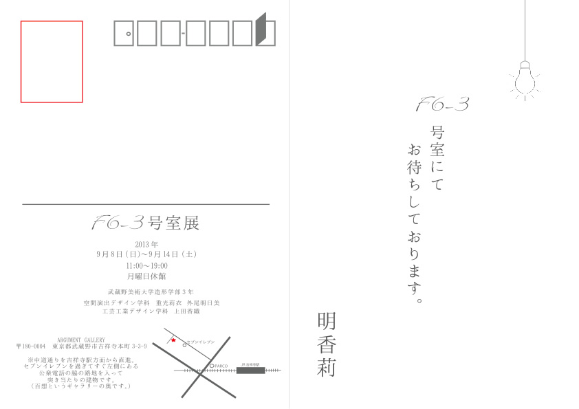 F6-3号室展 2013.09.08 Sun - 09.14 Sat