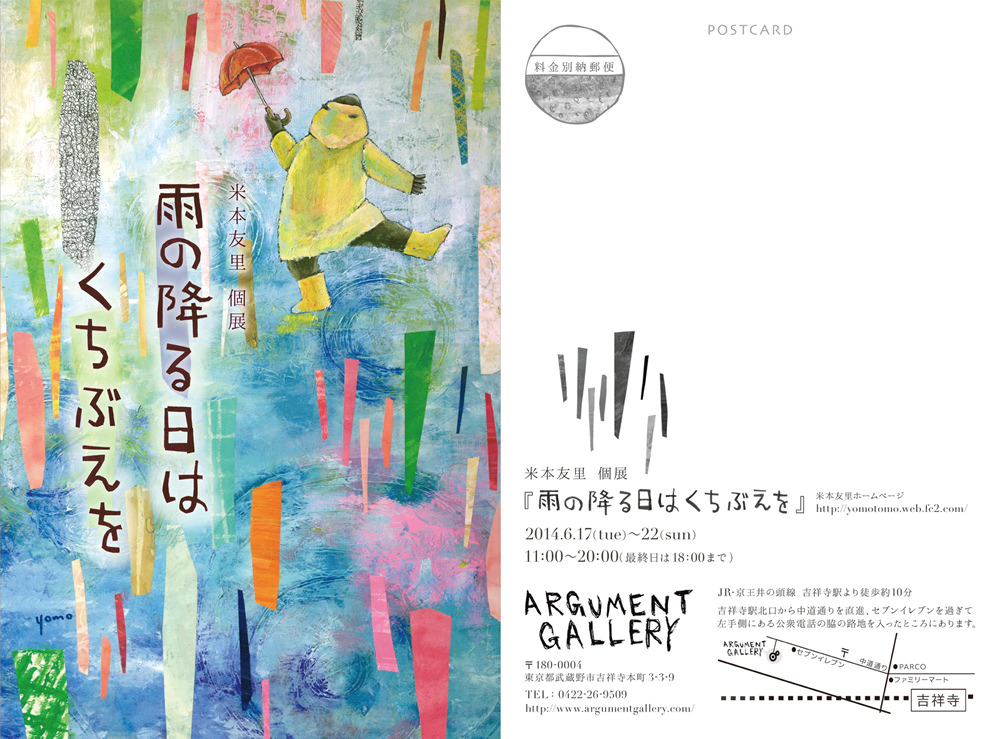 米本友里 個展 「雨の降る日はくちぶえを」 2014.06.17 Tue - 06.22 Sun