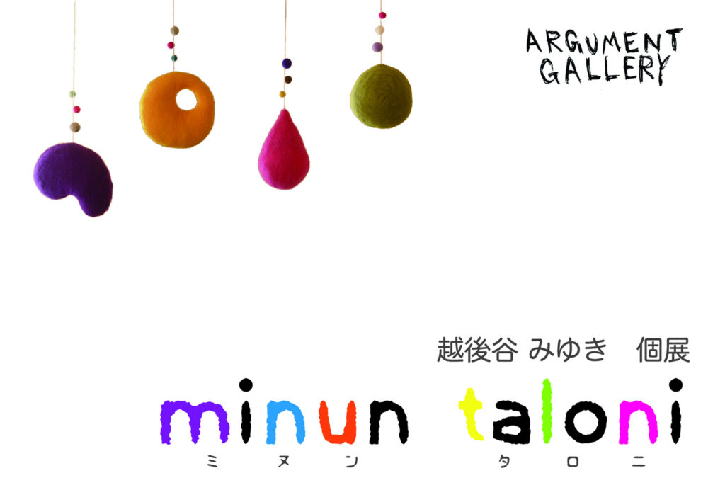 越後谷みゆき個展「minun taloni」 2015.12.03 Thu - 12.08 Tue