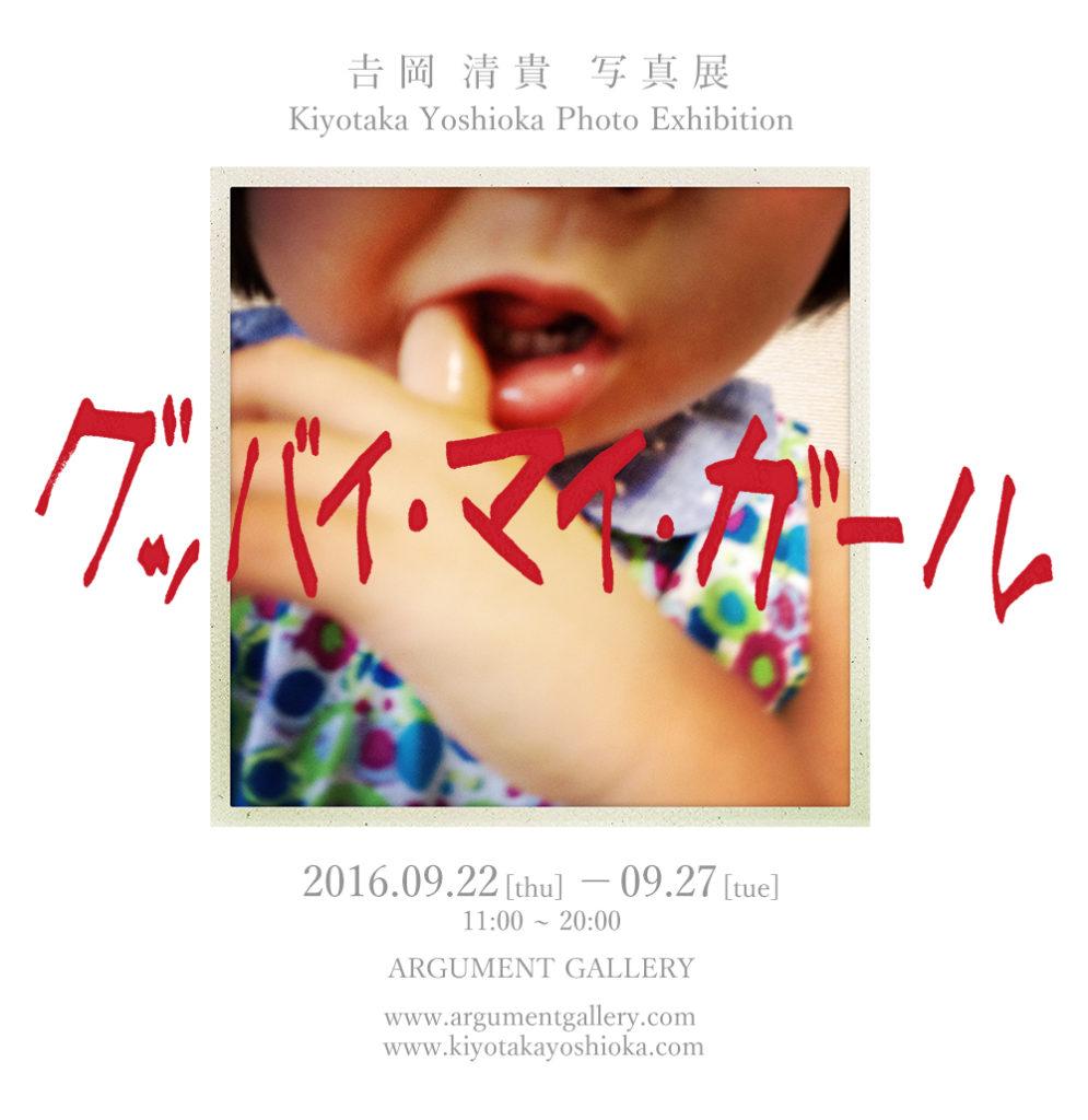 吉岡清貴 写真展「グッバイ・マイ・ガール」 2016.09.22 Thu - 09.27 Tue