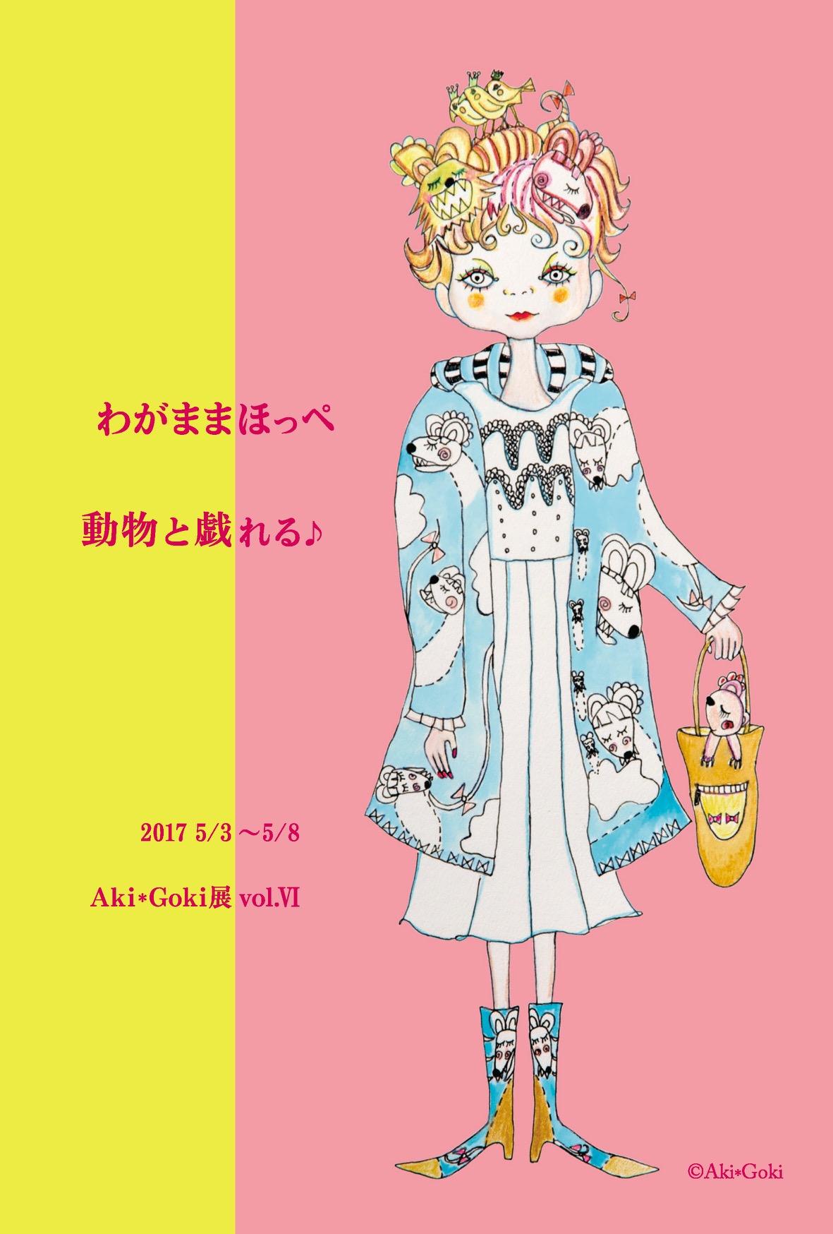Aki*Goki展 vol.Ⅵ わがままほっぺ動物と戯れる 2017 5/3(⽔)〜5/8(⽉)