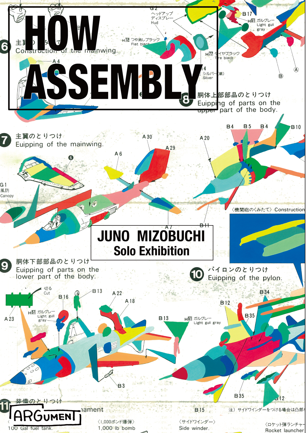 "JUNO MIZOBUCHI Solo Exhibition ""HOW ASSEMBLY"" 2017.6.17 Sat - 6.25 Sun"